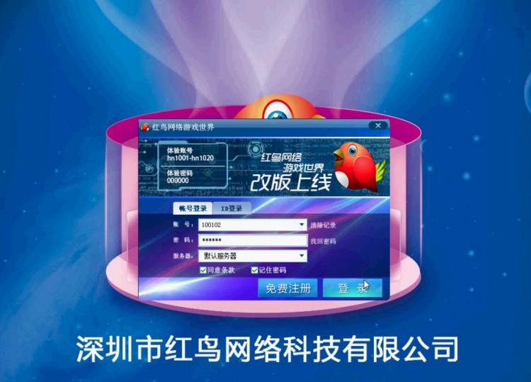 红鸟三网互通棋牌游戏平台PC+安卓+苹果 三网通棋牌游戏源码