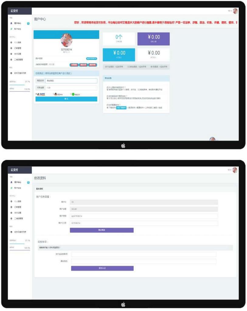最新PHP个人即时到账收款平台源码 竣成码支付微支付 微信支付宝QQ支付接口-解脱66源码